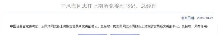 两期交所同日高层变动 王凤海、霍瑞戎分别履新上期所、中金所总经理