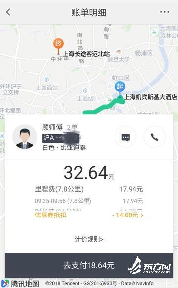 """图片说明:蒋先生被""""美团打车""""司机半路抛下,其终点为长途客运北站,却无奈在静安寺附近下了车。"""