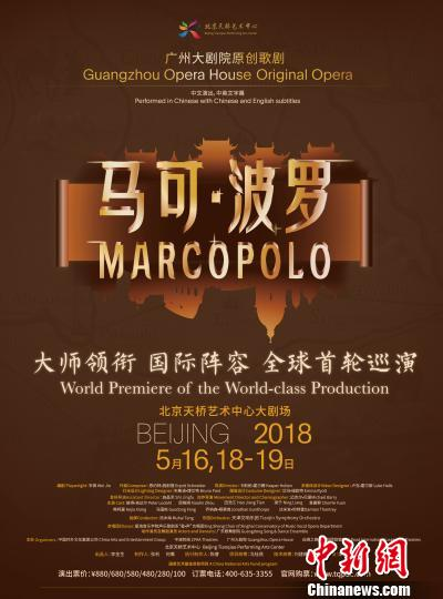 中外艺术家汇聚原创歌剧《马可・波罗》展现丝路传奇故事