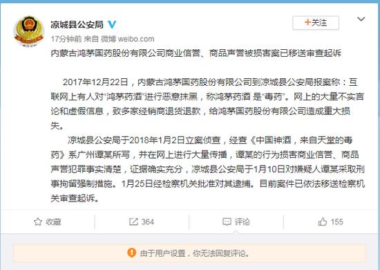 内蒙古鸿茅国药股份有限公司商业信誉、商品声誉被损害案已移送审查起诉