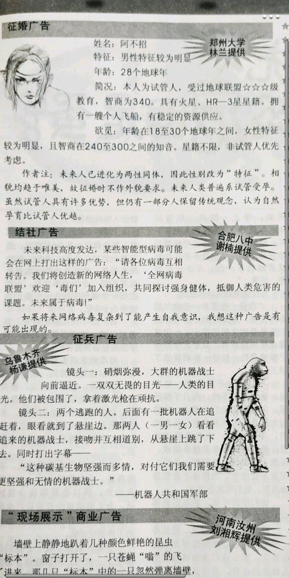 """《流浪地球》掀""""回忆杀"""",《科幻世界》见证刘慈欣的成长,吴京妻子曾给它投过稿"""