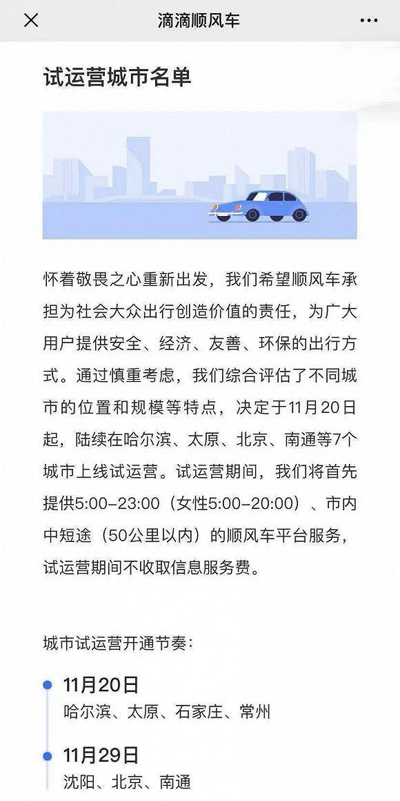 「永利棋牌大厅」互联网银行的诱惑 滴滴审慎回应东岸银行传闻