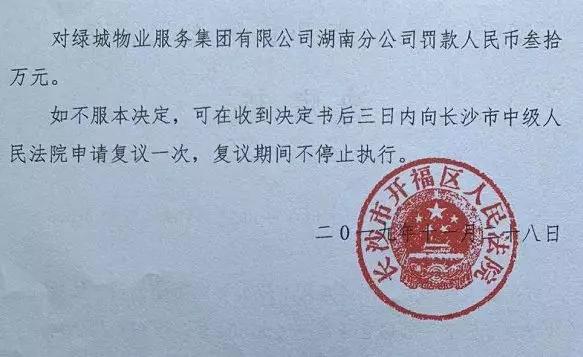 对绿城物业服务集团有限公司湖南分公司罚款人民币30万元