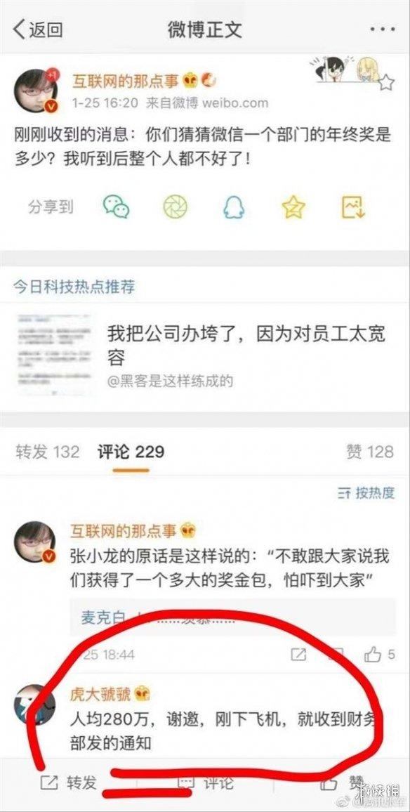 bob电竞:微信年终奖人均280万?腾讯:那是不可能的 醒一醒