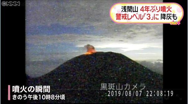 日本一火山时隔四年后喷发 气象厅:没有明显预兆|日本