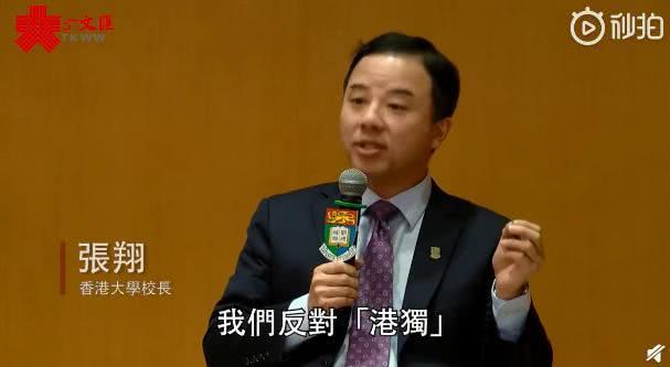 """港大校长强调反对""""港独"""":立场清晰而明确"""