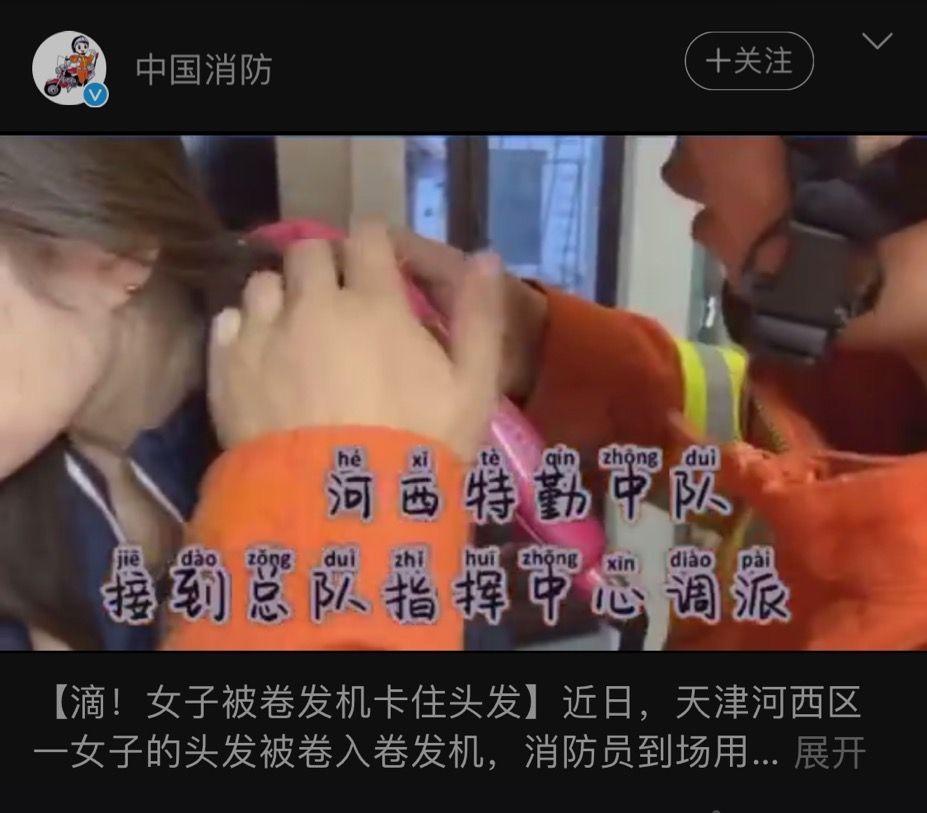 女子头发卡卷发棒引消防车施救 消防回应|消防车|消防|消防员