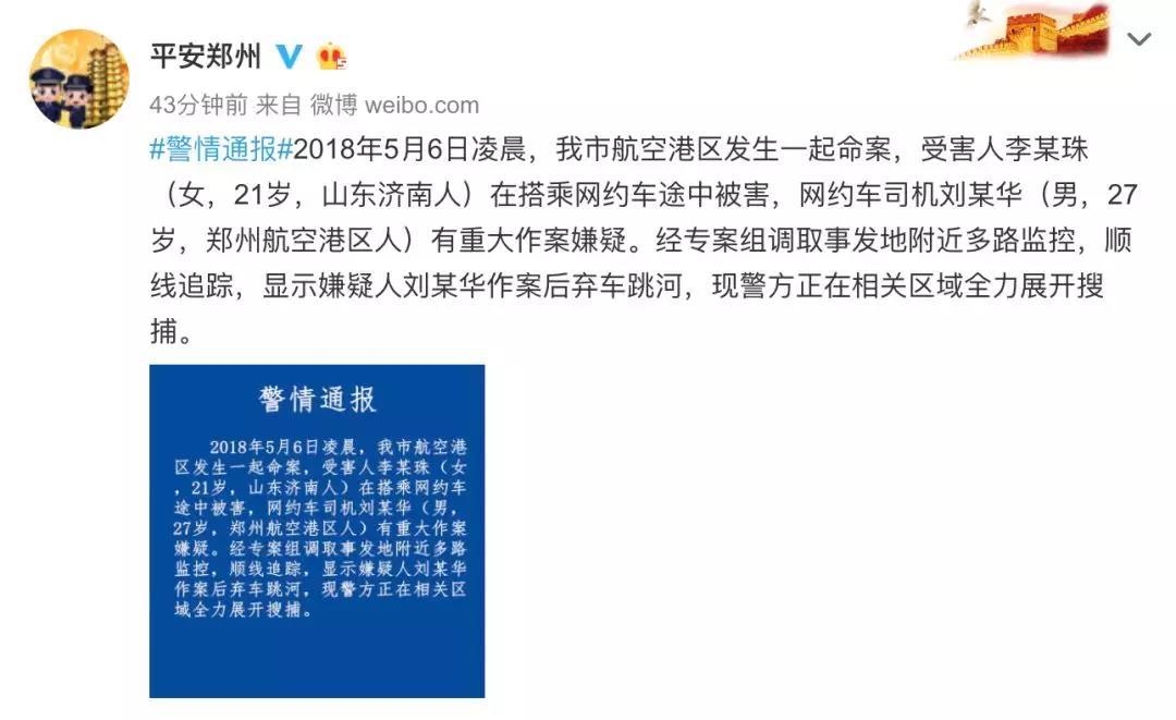 """快讯:DNA鉴定结果已确认嫌疑人身份 """"网约车乘客遇害案""""告破"""