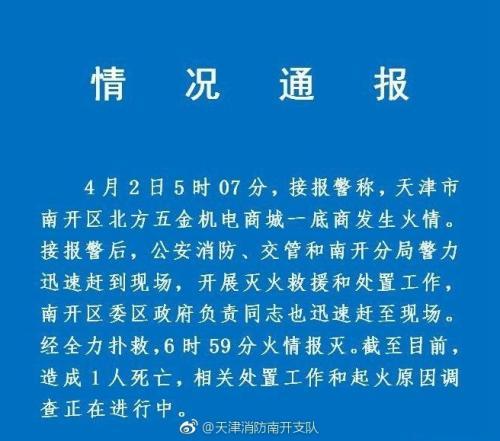 天津消防南开支队:一商城底商发生火灾 造成1人死亡
