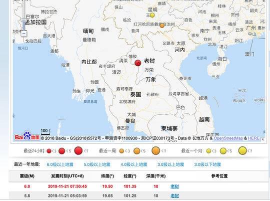 老挝地震进展如何?我使馆:尚未收到涉中国机构在地震中受损消息