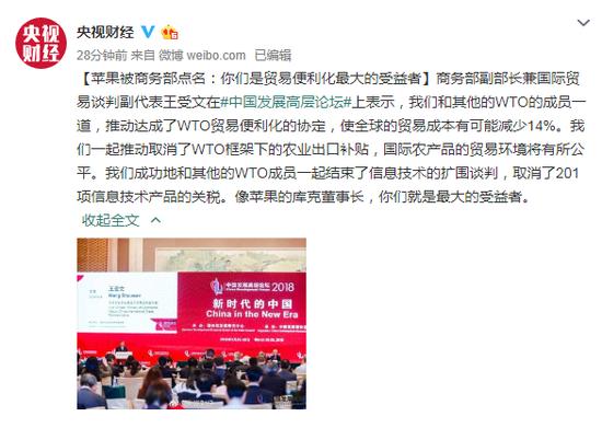 商务部副部长兼国际贸易谈判副代表王受文在中国发展高层论坛上