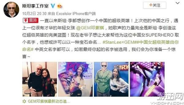 漫威将打造中国女性超级英雄 以皮裤女王邓紫棋为原型