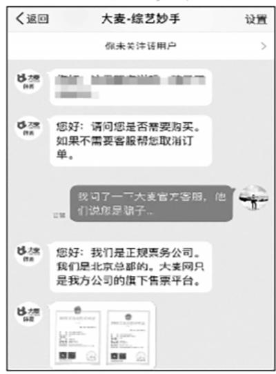 """遭质疑时骗子出示多张证件照""""打掩护""""。北京青年报 图"""