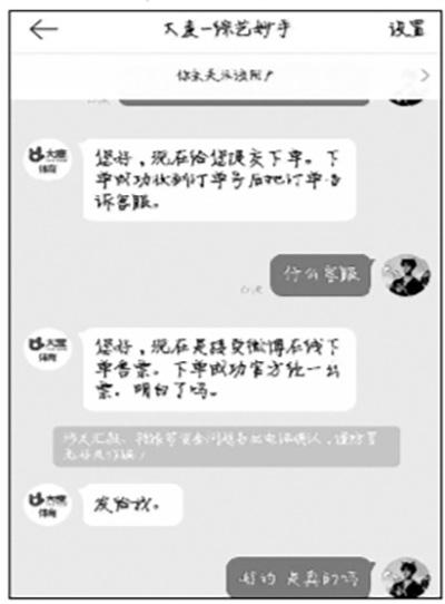 """骗子自称可通过微博""""在线下单""""买票。北京青年报 图"""