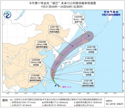 """蓝色预警:台风""""塔巴""""来袭 东海大部有8-9级大风"""