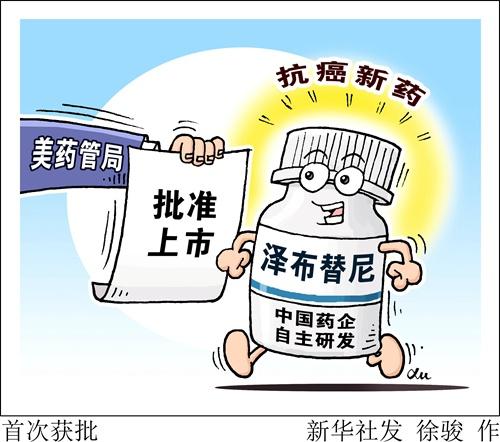 美药管局首次批准中国药企自主研发的抗癌新药