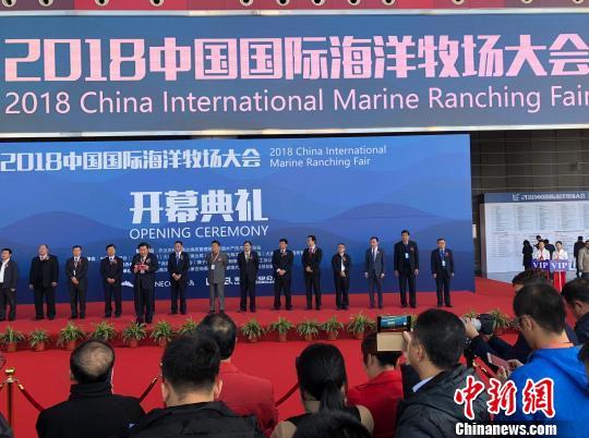 中国国际海洋牧场大会在大连启幕 聚焦生态资源绿色共享