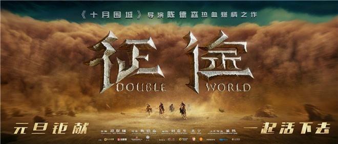 网游改编电影《征途》曝预告 宣布定档2020元旦