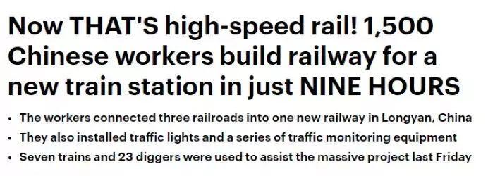 △英国《每日邮报》:这才是高铁!1500名中国工人在短短9小时内为新火车站改造铁路。