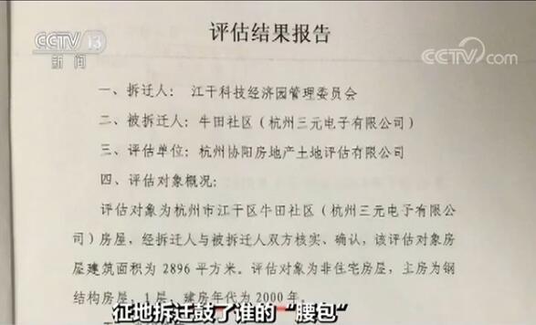 浙江现拆迁腐败案 公司篡改建筑年份骗取590万昌黎六中