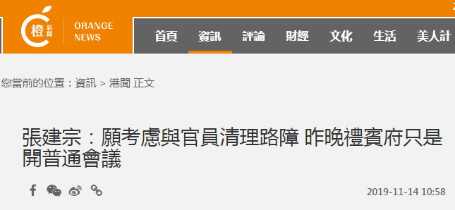 香港政务司司长回应了。