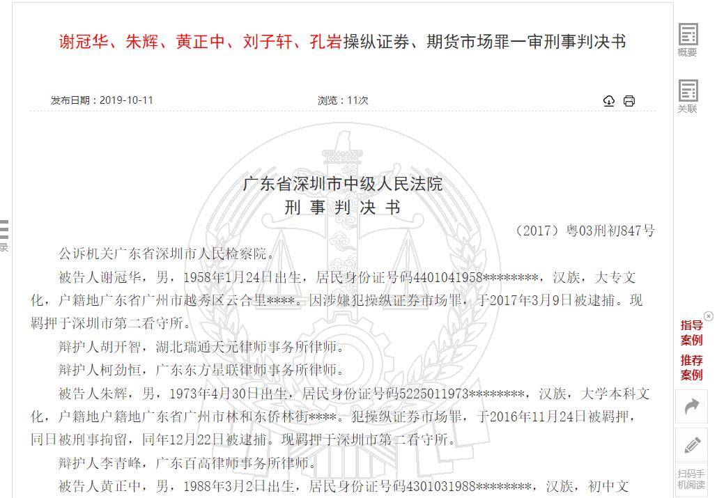 珠江啤酒股价被操纵案判决书公开 追缴非法所得1.2亿