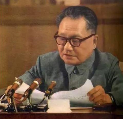 ▲时任中共中央副主席、国务院副总理邓小平在大会上作重要讲话。