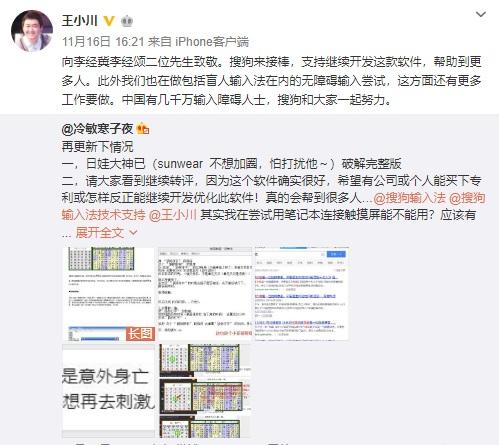 黑客大神助脑瘫女孩破解输入法,搜狗王小川向原开发者致敬