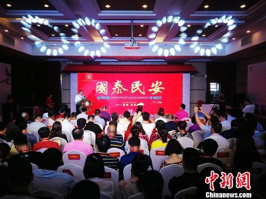 """018海峡两岸暨全球华人敬天祈福活动将于泰安举行"""""""