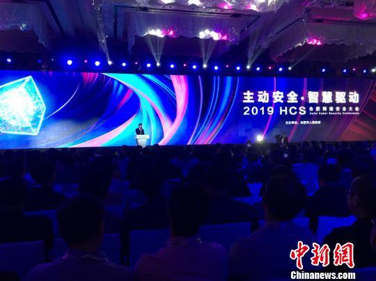 2019合肥网络安全大会聚焦数字时代网络安全