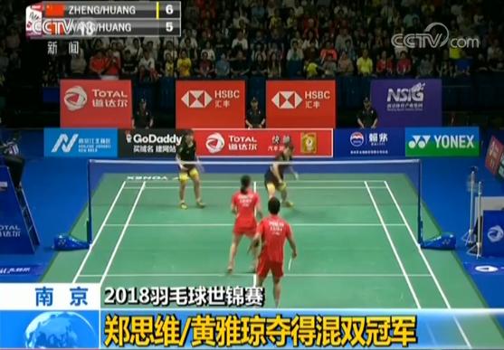 【南京2018羽毛球世锦赛】中国队夺得男双、混双