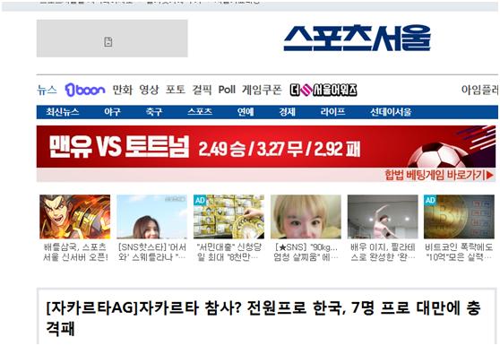 韩国《体育首尔》:雅加达惨案?全职韩国队不敌7名职业球员的中国台北队