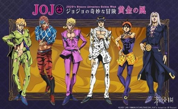 《JOJO》系列第五部动画今秋推出 十月新番再添猛将