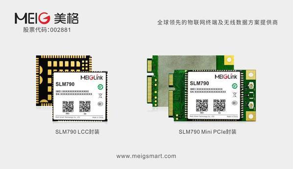 中国芯助力智慧物联 美格智能携手华为海思推出首款海思平台4G通信模组SLM790