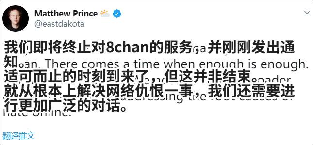 匿名版成新纳粹枪手聚集地 被宣布终止网络服务|网络服务|CloudFlare