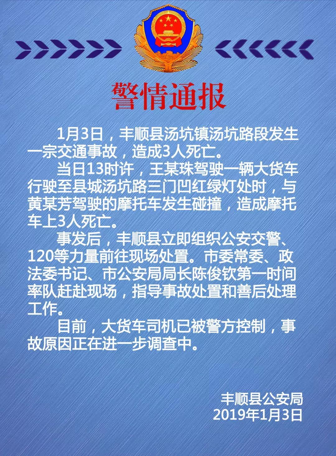 广东丰顺县大货车与摩托车相撞 现场3人死亡