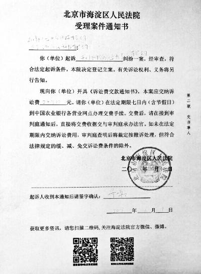 6月1日,北京海淀法院受理了今日头条的起诉