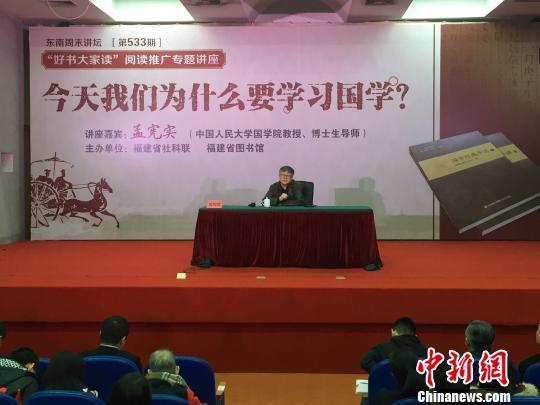 图为孟宪实来到福建省图书馆开展演讲。 林玲 摄