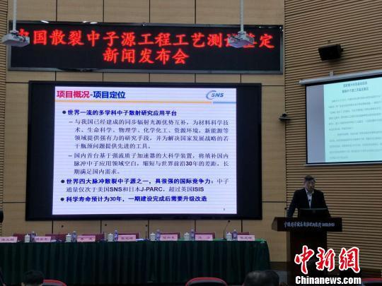 图为中国散裂中子源工艺鉴定和验收新闻发布会现场。 张庆活 摄