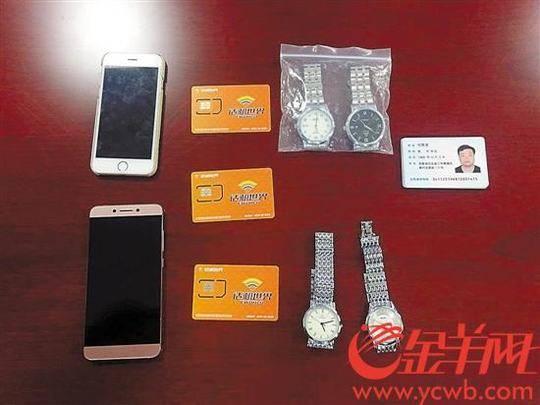 骗子行骗所用的手机、电话卡和手表