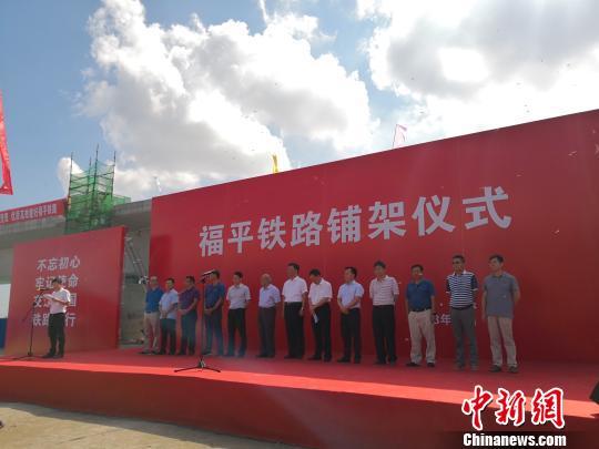 福平铁路正式进入铺轨架梁阶段 预计2020年10月正式通车