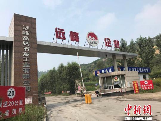 远峰公司位于汾阳市区20多公里外的杨家庄镇山沟里,当地人把那里统称为蚂蚁沟,石灰石矿产资源丰富。 胡健 摄