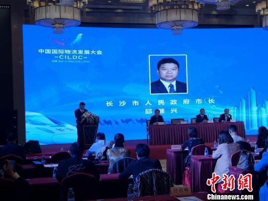 中国国际物流发展大会11月在长沙举行