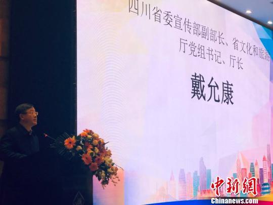 中国首家校企合作旅游大数据研究中心在蓉成立