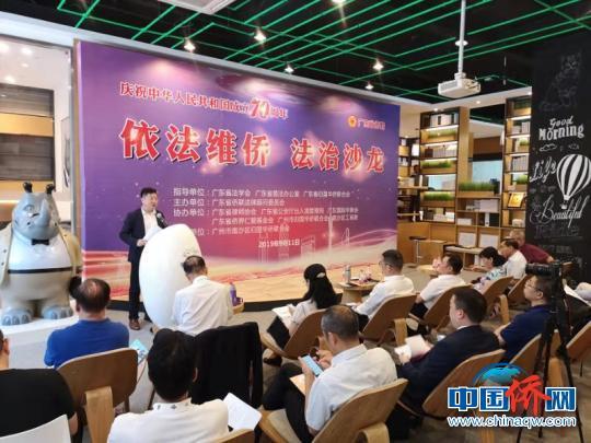 """广东举办""""法治沙龙""""活动为侨资企业提供精准法律服务"""