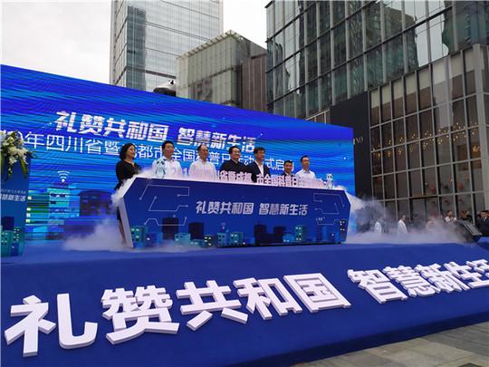 2019年四川省暨成都市全国科普日主场活动开幕 现场体验5G、AR试妆镜等新科技!