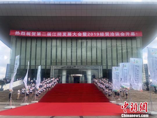 """海内外嘉宾齐聚故乡江阴觅商机 680亿元项目""""落地归根"""""""