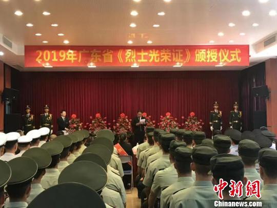 广东省首次举行《烈士光荣证》颁授仪式