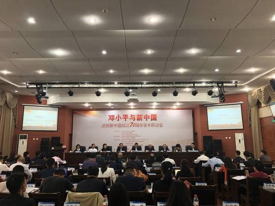 缅怀伟人 邓小平与新中国——庆祝新中国成立70周年学术研讨会在成都召开