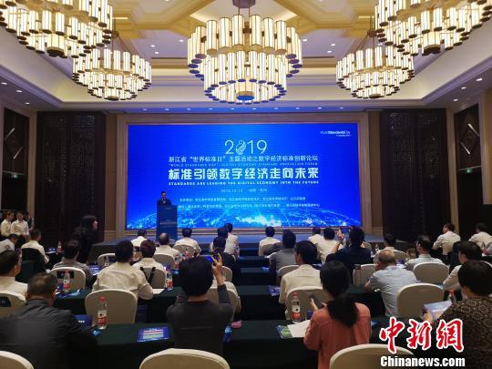 浙江成立数字经济标准创新联盟 以标准化支撑数字化转型